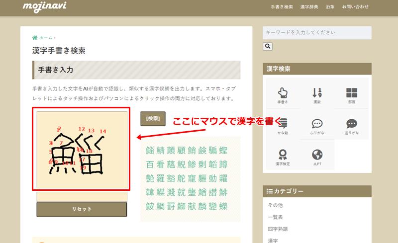 手書き検索サイトのページ